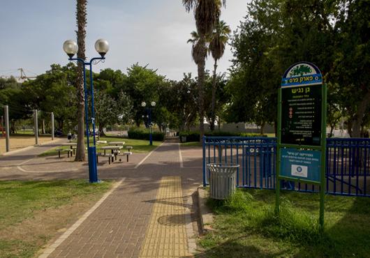 פארק פרס
